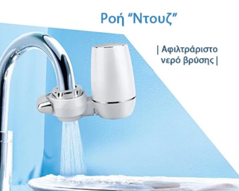 Adit Water - s2filter